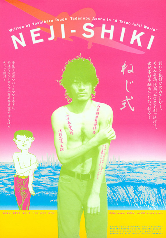 neji-shiki-japanese-graphic-design-poster1