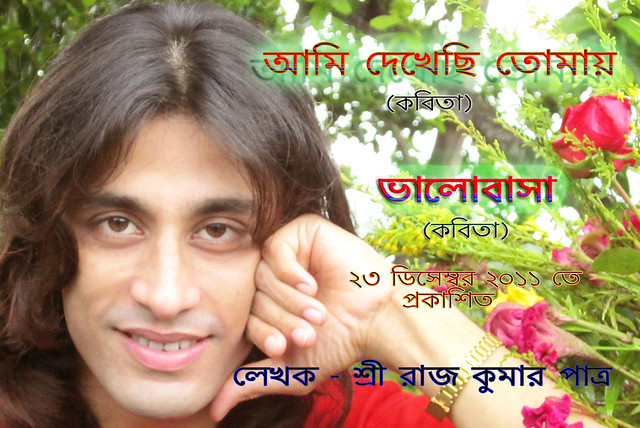 Bangla Kobita Love http://www.flickr.com/photos/rajkumarinpictures/6562869879/