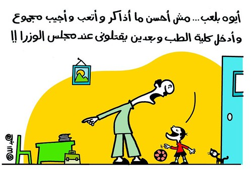 ماذا سيكون رد الاب حينئذ by AmrHassaan