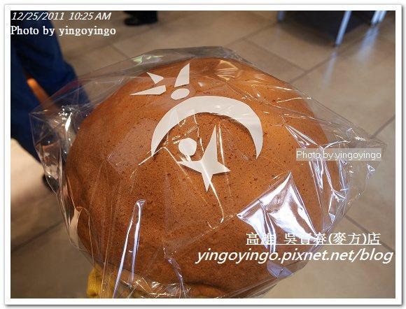 高雄苓雅區_吳寶春麵包店20111225_R0050084
