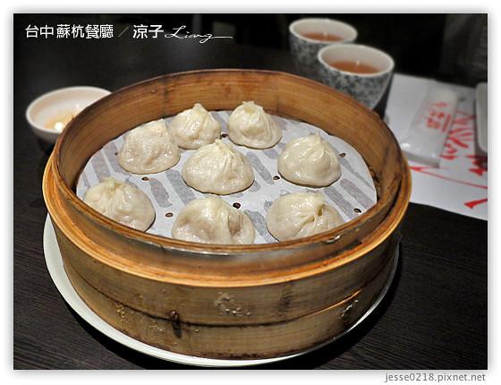 台中 蘇杭餐廳 9