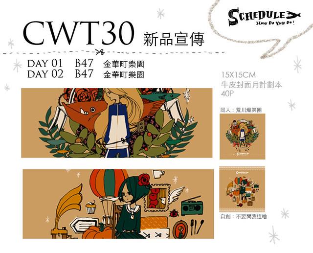 cwt01