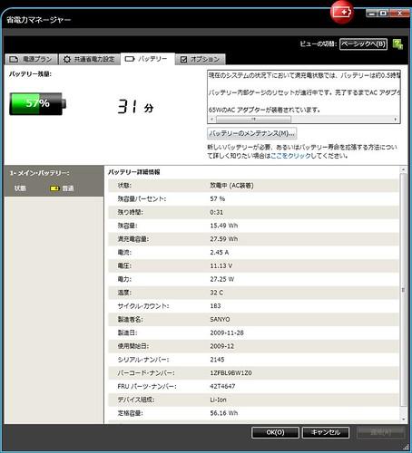 ThinkPad Battery_007