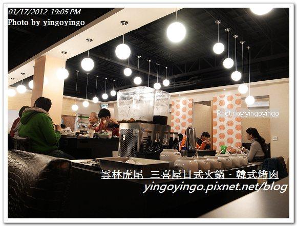 雲林虎尾_三喜屋20120117_R0050528
