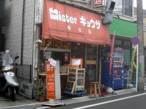 外観@桜台の餃子家(桜台)