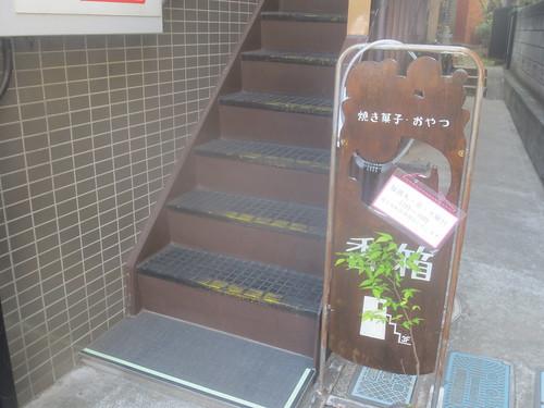 香箱(桜台)