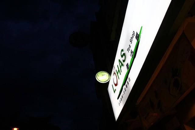Bubble Milk Oolong Tea - LOHAS Tea Shop, Bukit Mertajam