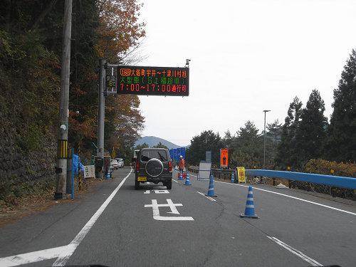 十津川村・旧大塔村の様子-01