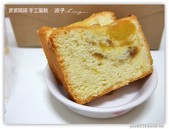 波波諾諾 手工蛋糕 15