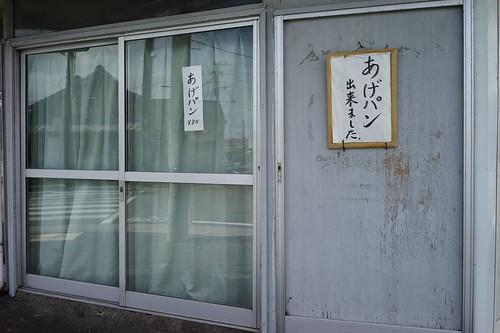 宮崎県都農町