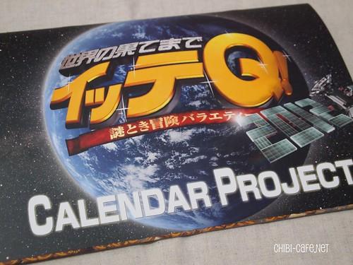 世界の果てまで イッテQ! 2012年 カレンダー
