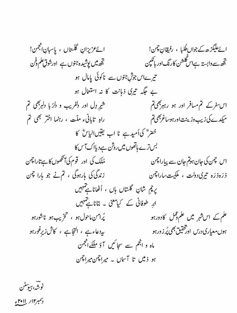 Rafique-e-Chaman_Page2