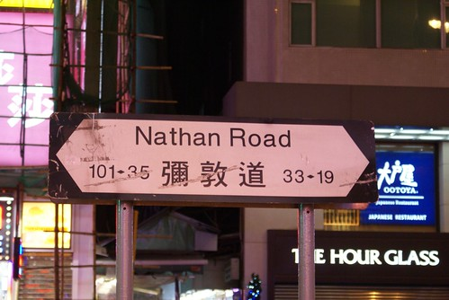 The famous 'Nathan Road' in Tsim Sha Tsui