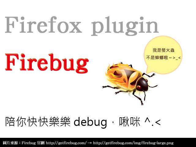 Firebug,陪你快快樂樂 debug,啾咪 ^.<
