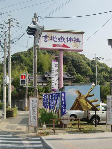 宮地嶽神社の看板