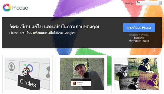 Picasa สุดยอดโปรแกรมดูรูปจาก Google