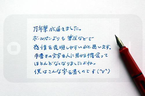Photo:万年筆 By:ichigami