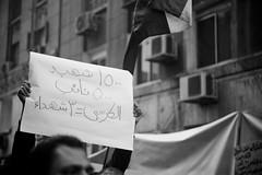 مظاهرة أمام مجلس الشعب في أولى جلسات إنعقاده