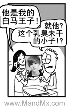6771198413 9d041c5c02 2 useful Chinese phrases from our Justin Beiber comic 贾斯汀·比伯