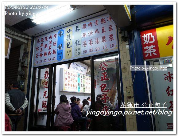 花蓮市_公正包子20120124_R0050758