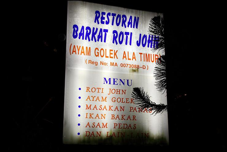 restoran-barkat