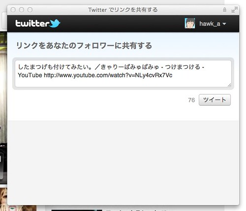 Twitter でリンクを共有する