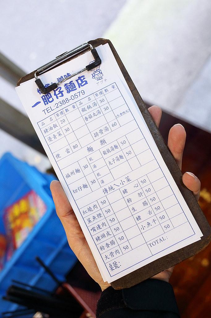 20140312萬華-一肥仔 (4)