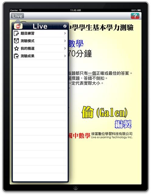 Live iPad App─直向