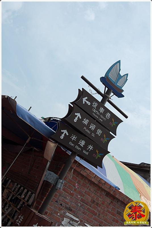 鹿港小鎮 (10)