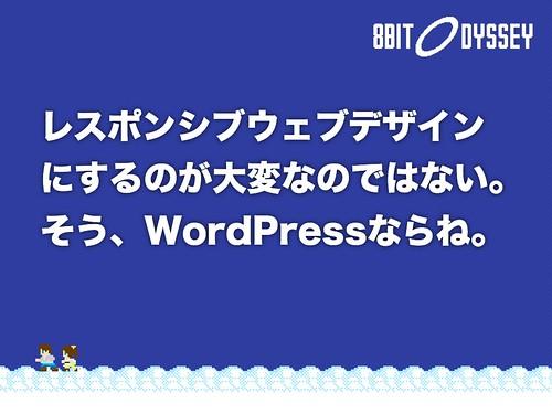 そう、WordPressならね。