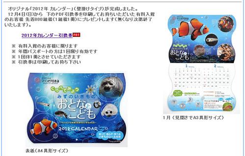 マリンピア日本海2012版カレンダー