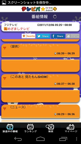 Screenshot_2011-12-06-19-11-58