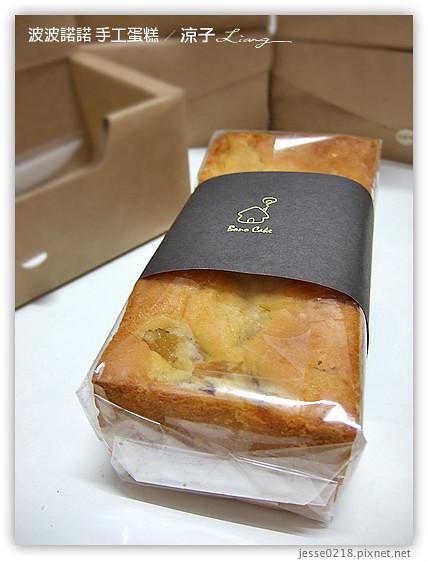 波波諾諾 手工蛋糕 17