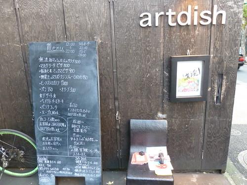 神楽坂 artdish