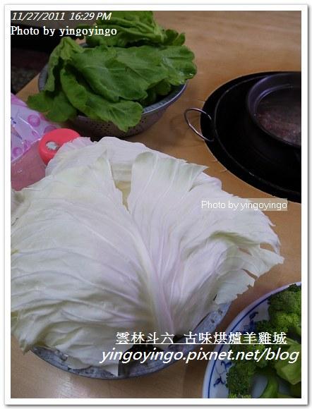 雲林斗六_古味烘爐羊雞城20111127_R0044286