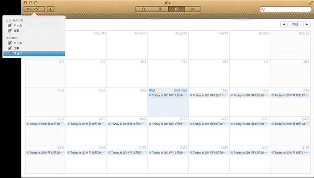 スクリーンショット 2011-12-14 18.09.49