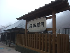 Hakone Sekisho-Ato