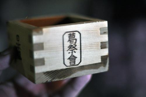 Kasai-Jinjya Omiki