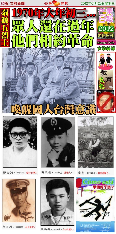120125芒果日報頭版--文教新聞--[泰源五烈士]眾人還在過年,他們相約革命