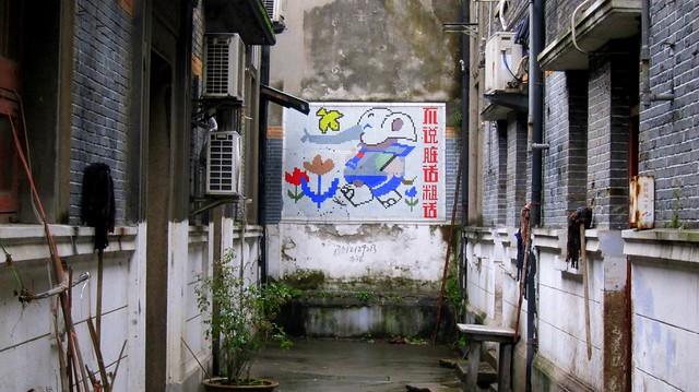 mosaik in altem viertel, shanghai 2012