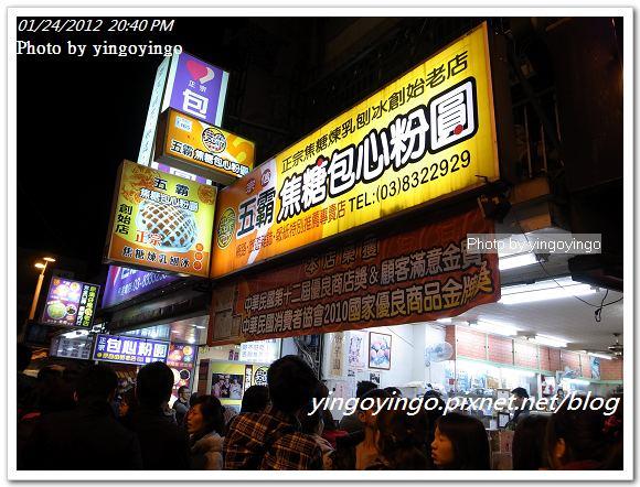 花蓮市_五霸焦糖包心粉圓20120124_R0050756