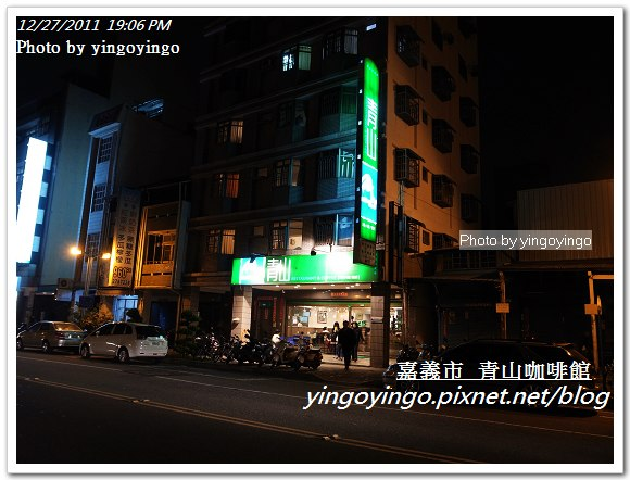 嘉義市_青山咖啡館20111227_R0050178