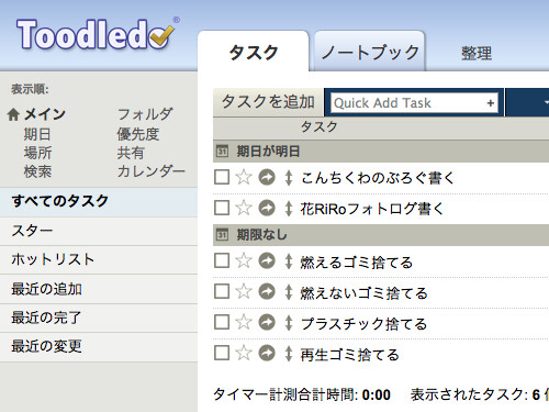 Toodledo1-4
