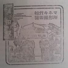 stamp-kamata