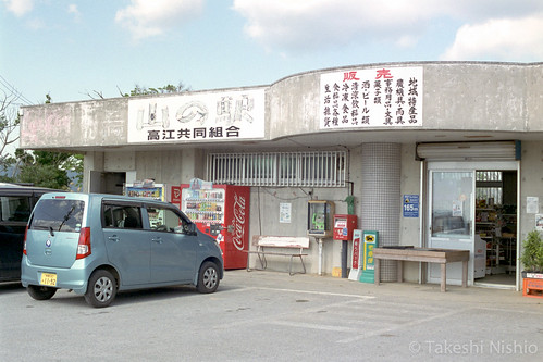 山の駅 高江共同売店 / Yamanomichi, Takae cooperative store