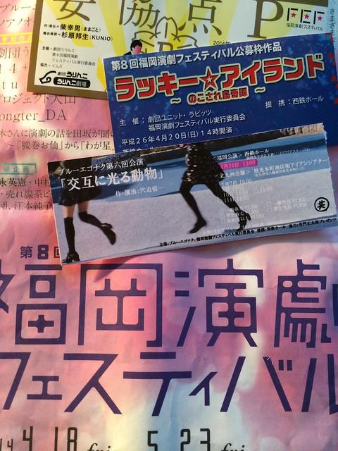 Fukuoka Engeki Festival 2014