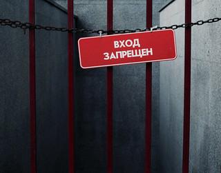 (336/365) No Entry