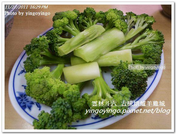 雲林斗六_古味烘爐羊雞城20111127_R0044284