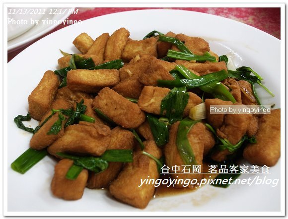 台中石岡_茗品客家美食20111113_R0043913
