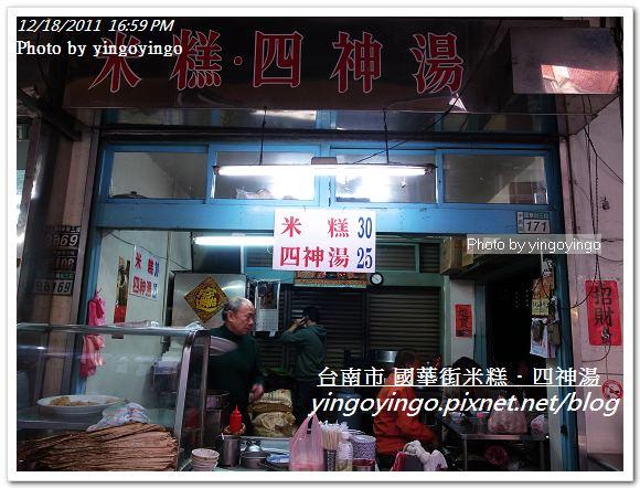 台南市_國華街米糕四神湯20111218_R0049839